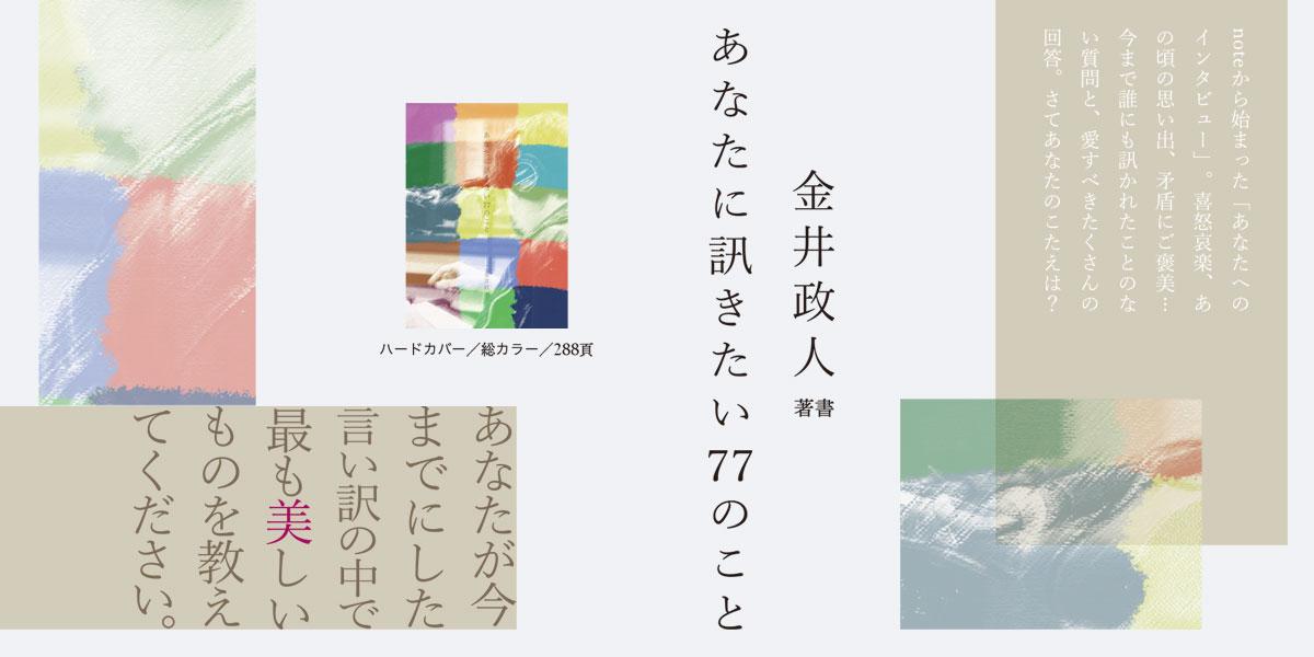 金井政人による著書「あなたに訊きたい77のこと」発売決定!