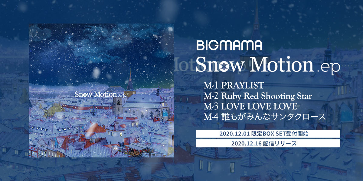 Snow Motion.ep