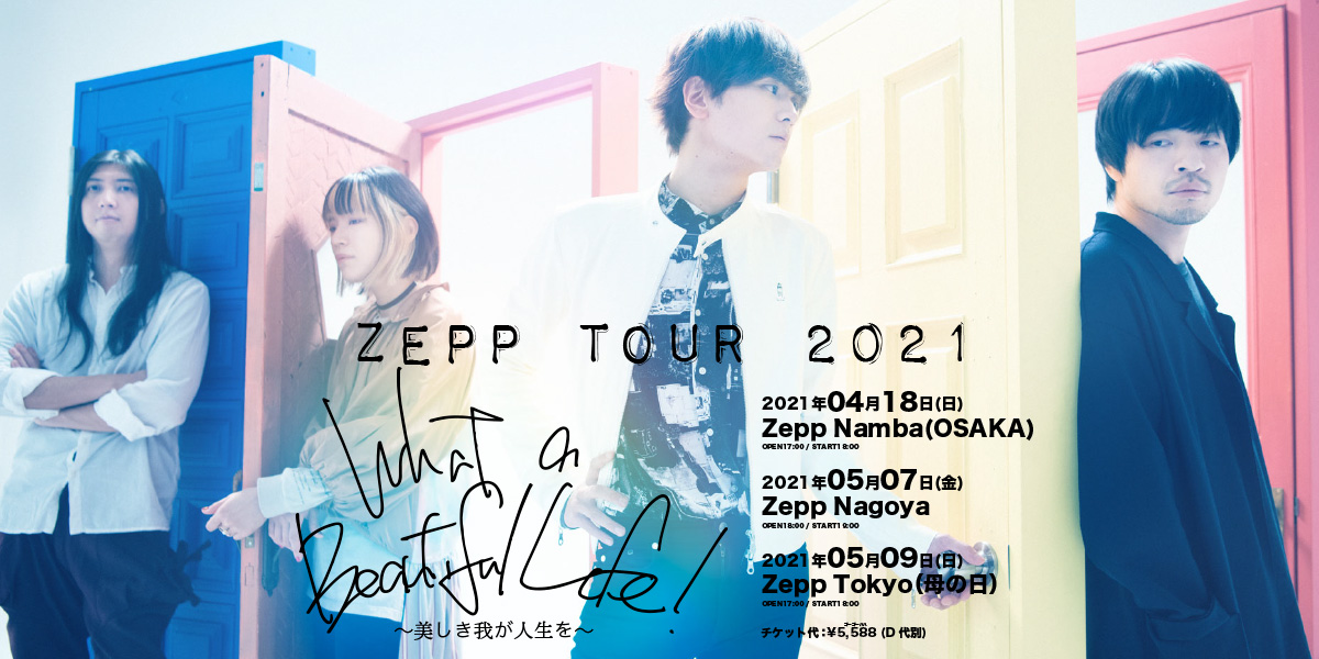 BIGMAMA Zepp Tour 2021 「What a Beautiful Life ! 〜美しき我が人生を〜」開催決定!