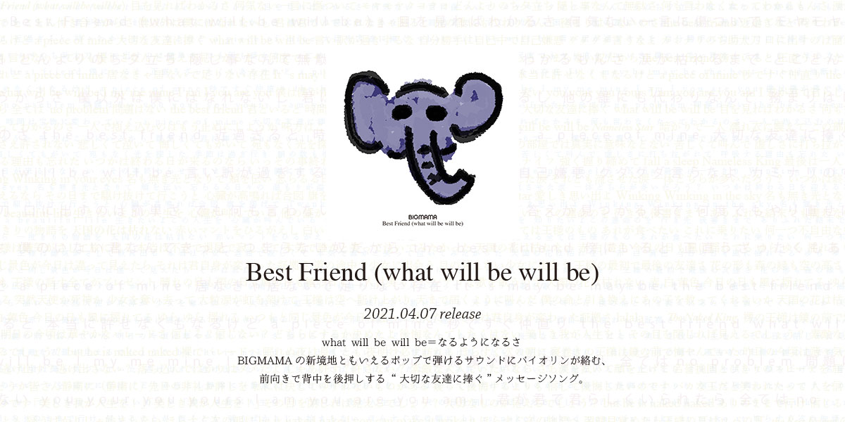 "New EP ""What a Beautiful Life"" リリース決定! 4/7(水)に先行で「Best Friend (what will be will be)」配信決定!"