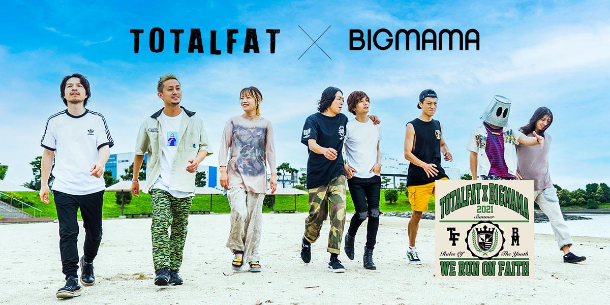 TOTALFATとの最強コラボ楽曲リリース、通販限定のグッズセット発売決定!