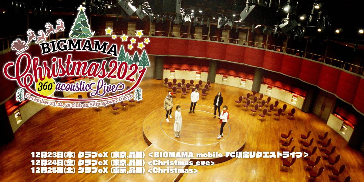 BIGMAMAが贈るクリスマススペシャル企画 360°円形ステージでのアコースティックライブ決定!